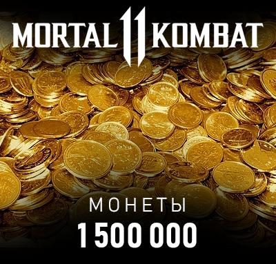 1,5 млн монет в МК11