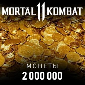 2 млн монет в МК11