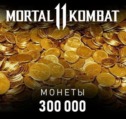 300 тысяч монет в МК11