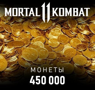 450 тыс. монет в МК11