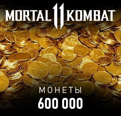 600 тыс. монет в МК11