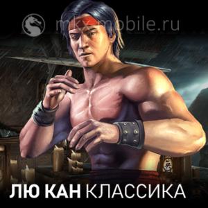 Лю Кан Классика
