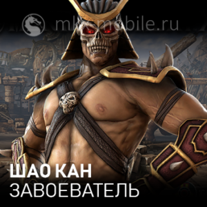 Шао Кан Завоеватель