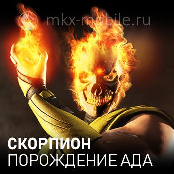 Скорпион Порождение ада