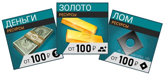 Накрутка золота, лома, серебра в NFS NL