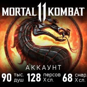 Купить аккаунт MK Mobile 90 тыс душ, все персонажи и снаряжение