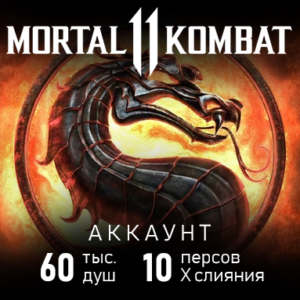 Купить аккаунт MK Mobile 60 тыс душ, 10 персонажей