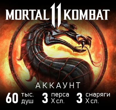 Купить аккаунт MK Mobile 60 тыс душ, 3 персонажа, 3 элемента снаряжения