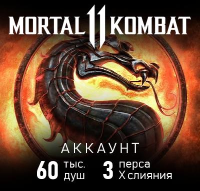 Купить аккаунт MK Mobile 60 тыс душ и 3 персонажа