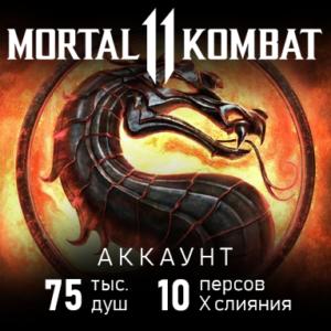 Купить аккаунт MK Mobile 75 тыс душ, 10 персонажей