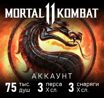 Купить аккаунт MK Mobile 75 тыс душ, 3 персонажа, 3 элемента снаряжения