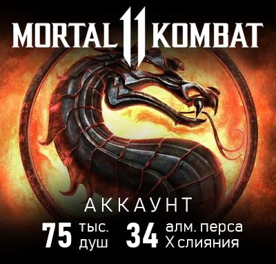 Купить аккаунт MK Mobile 75 тыс душ, 34 алмазных персонажа