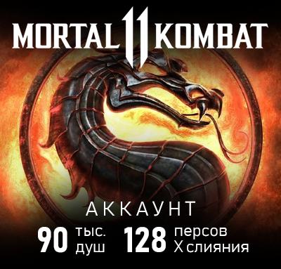 Купить аккаунт MK Mobile 90 тыс душ, все персонажи