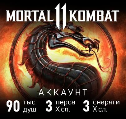 Купить аккаунт MK Mobile 90 тыс душ, 3 персонажа, 3 элемента снаряжения