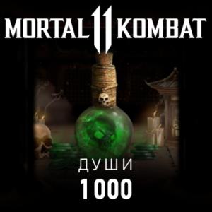 Купить 1000 душ в MK Mobile