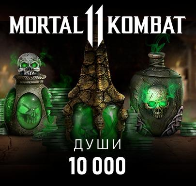 Купить 10000 душ в MK Mobile