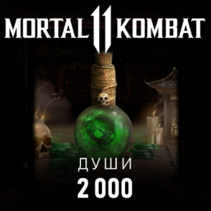 Купить 2000 душ в MK Mobile
