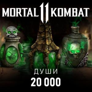 Купить 20000 душ в MK Mobile