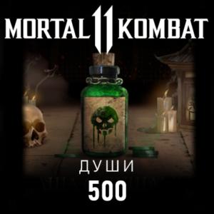 Купить 500 душ в MK Mobile