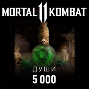 Купить 5000 душ в MK Mobile
