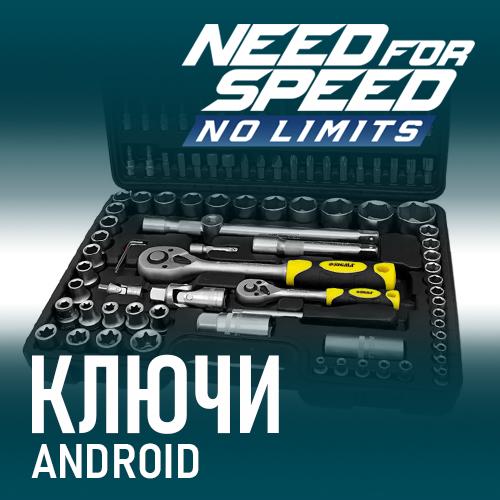 Купить ключи механика в NFS No Limits