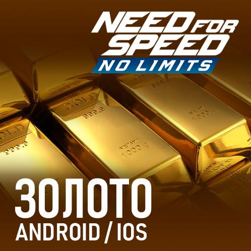 Купить золото NFS No limits на Android и IOS